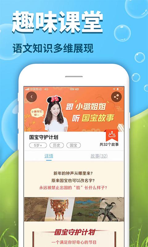 出口成章app圖3