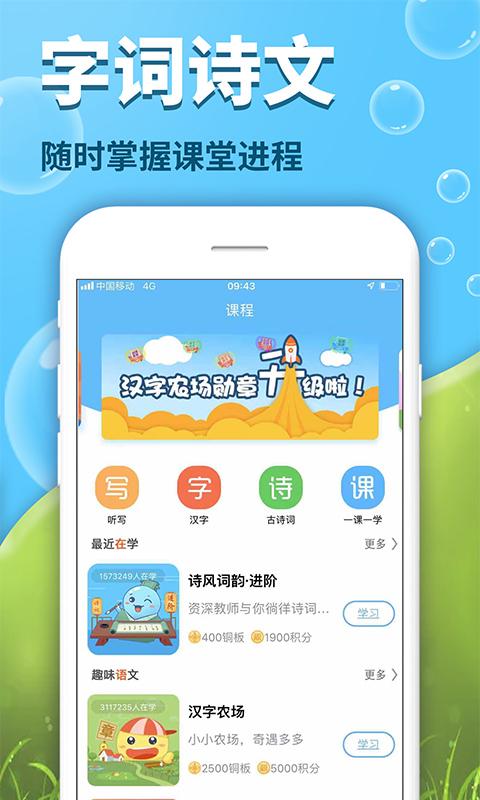 出口成章官網app下載圖片1