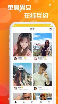 同城天天約app圖2
