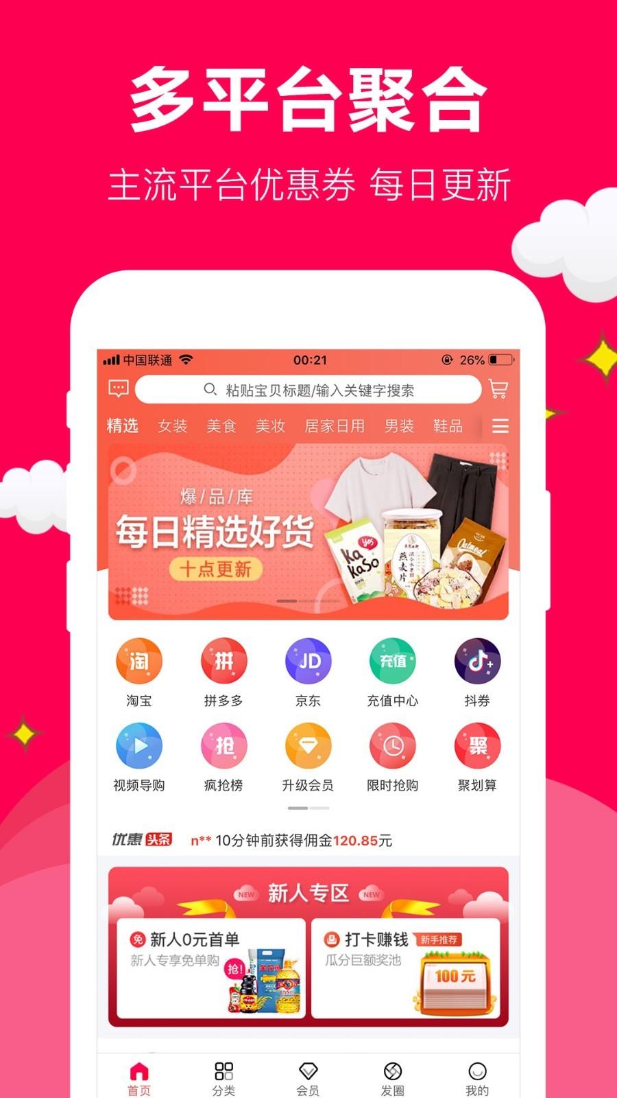 聚實惠app圖1