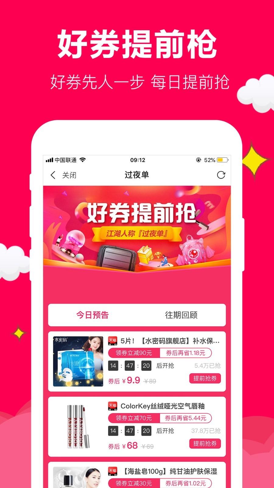 聚實惠app圖3