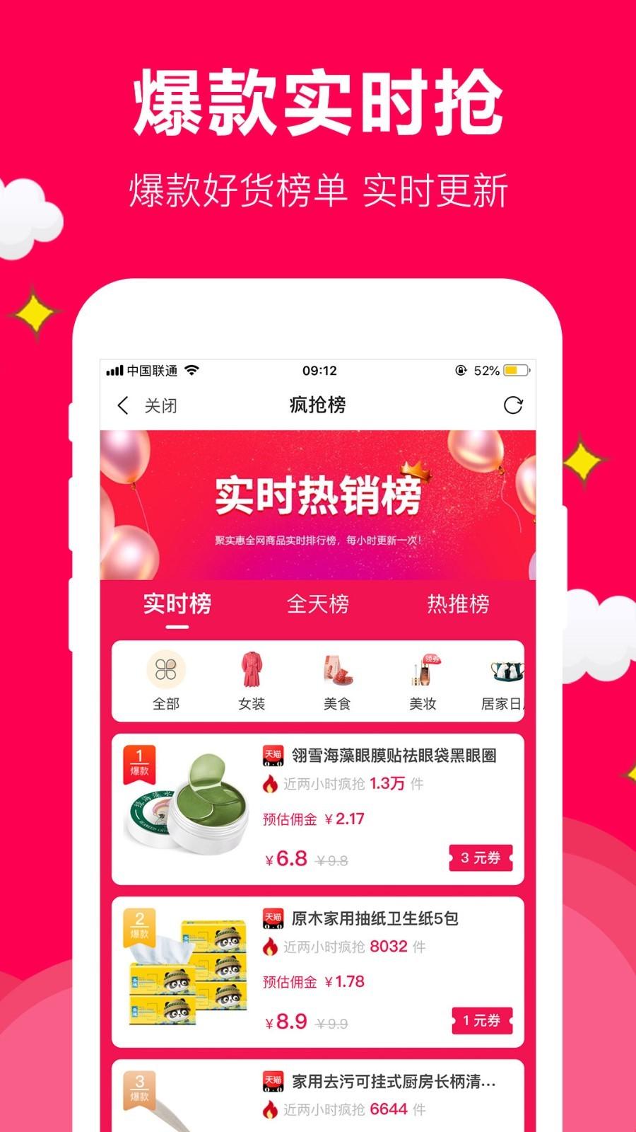 聚實惠app下載安裝圖片1