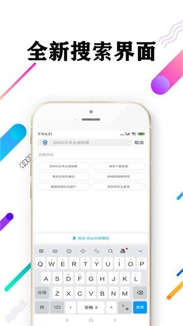 心動瀏覽器app圖2