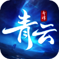 青雲奇(qi)譚(tan)官網版