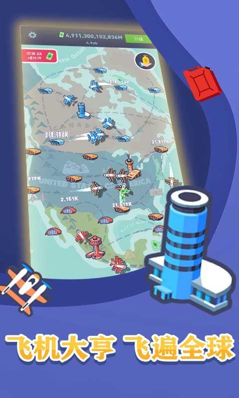 我要开飞机游戏官方安卓版图片1