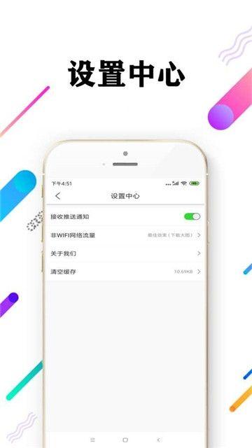 心動瀏覽器app圖3