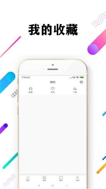 心動瀏覽器app手機版官方下載圖片1