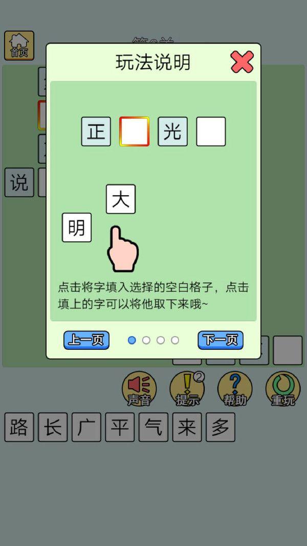 猜成語最強王者游戲安卓版圖片1