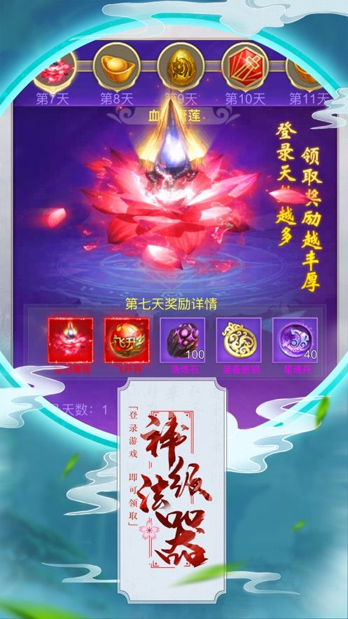 仗剑豪侠传手游安卓官方版图片1