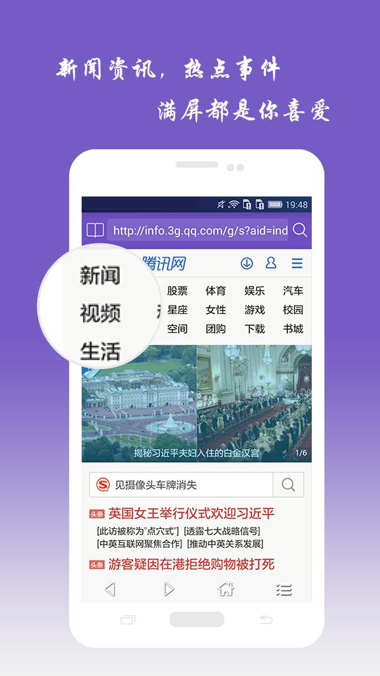 滴滴瀏覽器app圖1
