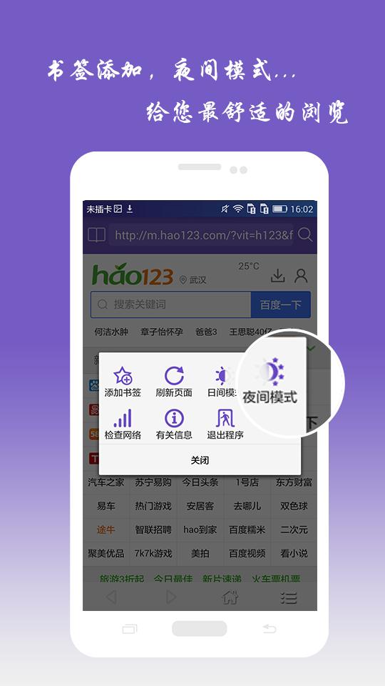 滴滴瀏覽器app下載安裝圖片1