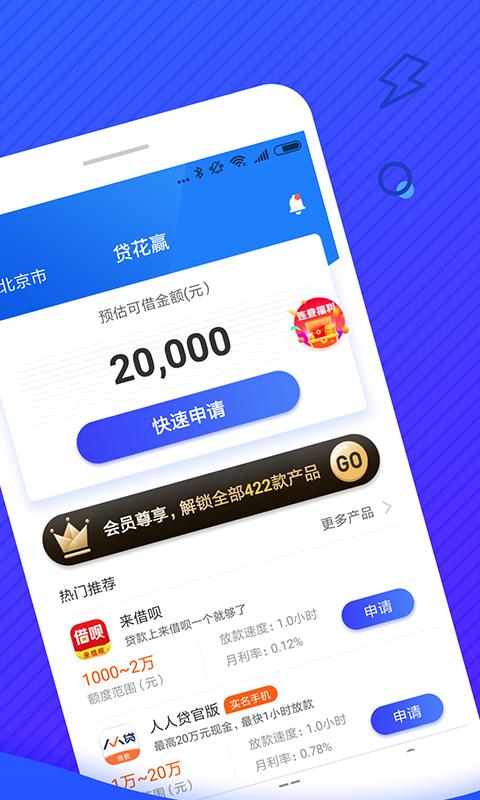 貸花贏app圖2