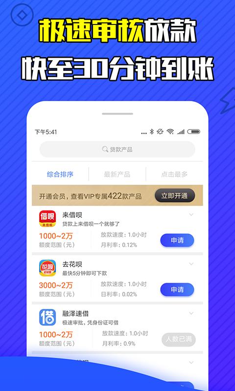 貸花贏app圖3