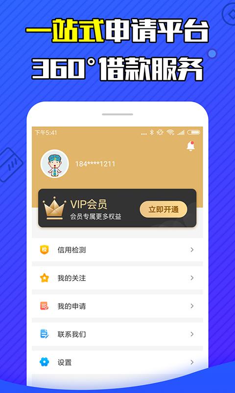 貸花贏借款app官網下載圖片1