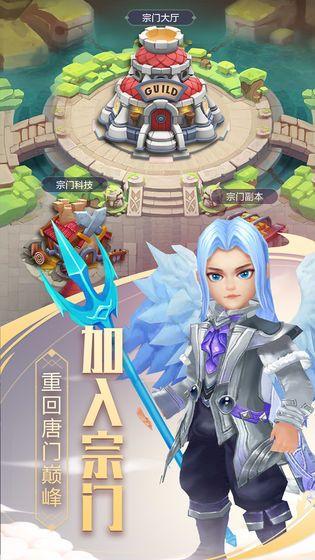 嘯天斗羅官網版圖2