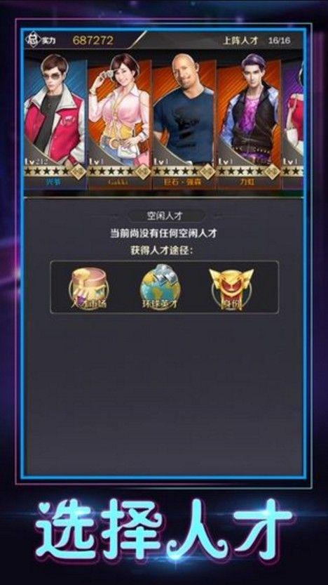 绝代商娇游戏官方手机版图片1