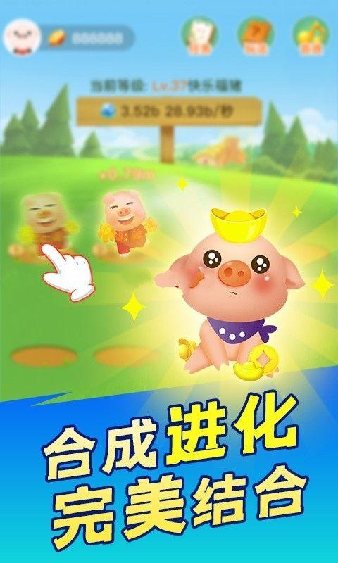 網上養豬游戲最新官方賺錢版圖片1