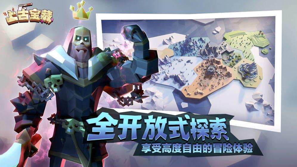 上古宝藏游戏安卓官方版图片1