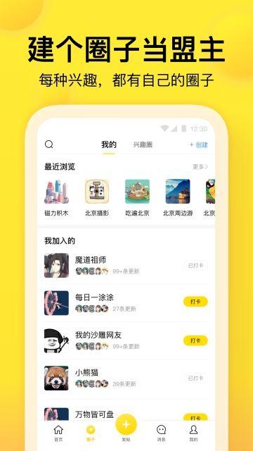 趣吧交友app官网手机版下载图片1
