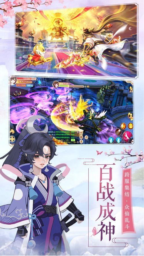 六道问仙游戏正式官网版图片1