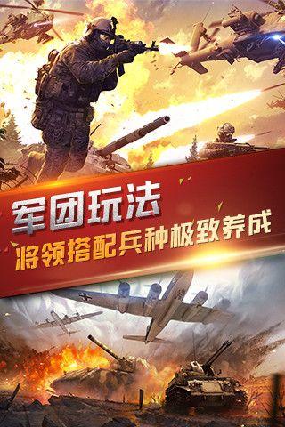 名將與征服之最終戰場手游圖3