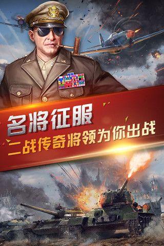 名将与征服之最终战场手游官网版图片1