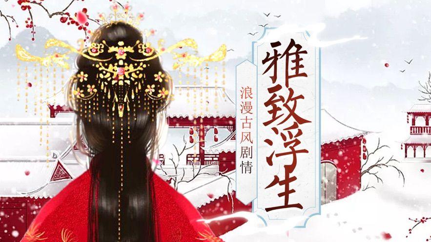 宫华尘落无限元宝内购破解版图片2