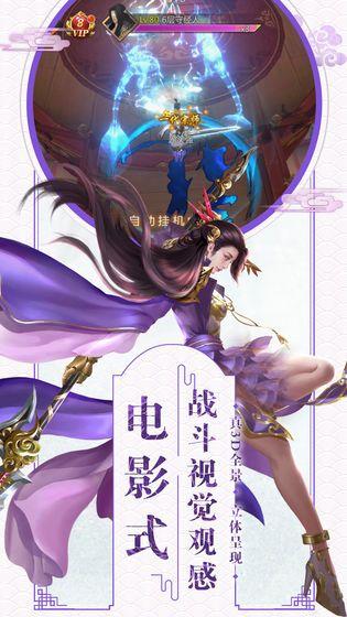 剑仙疯魔录手游图3