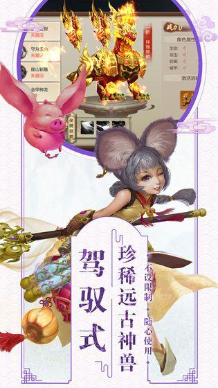 剑仙疯魔录手游官方安卓版图片2