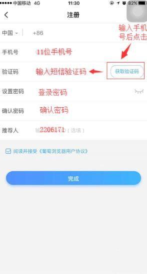 葡萄瀏覽器如何注冊?葡萄瀏覽器的注冊方法[多圖]圖片4