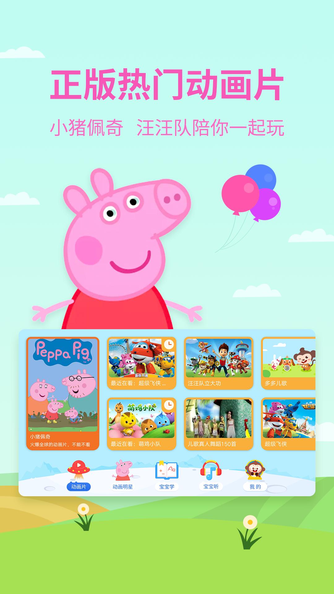 多多动画屋app图1