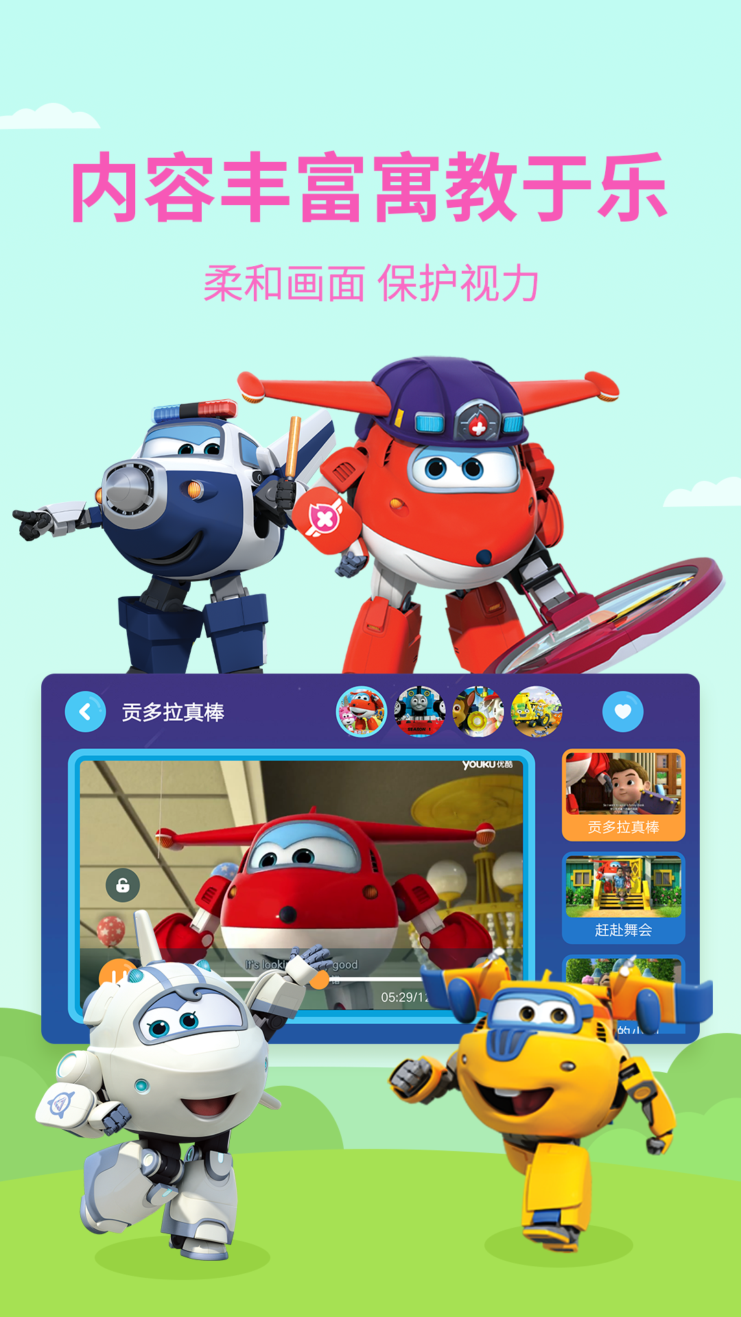 多多动画屋app图2