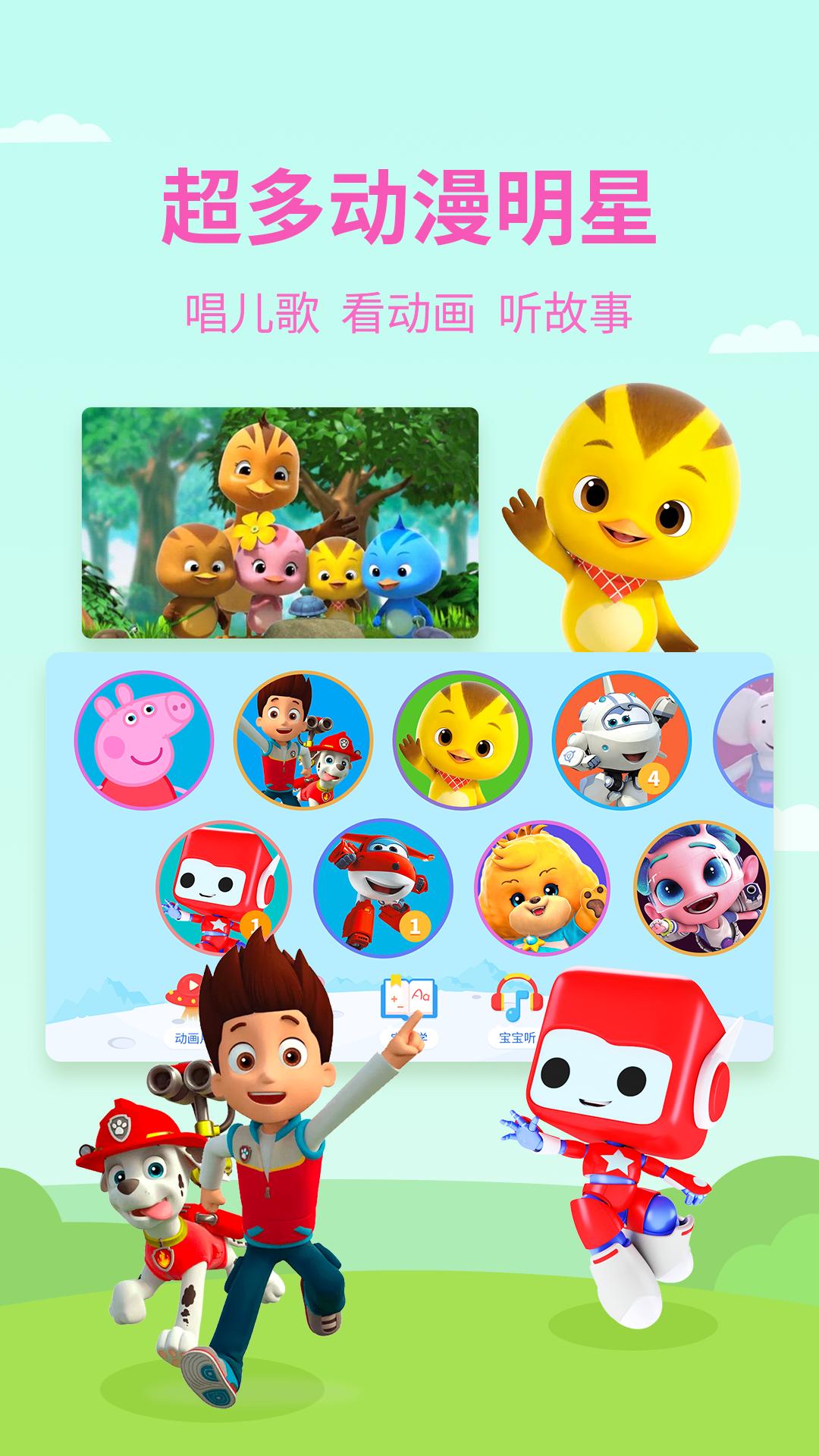 多多动画屋app下载安装图片1