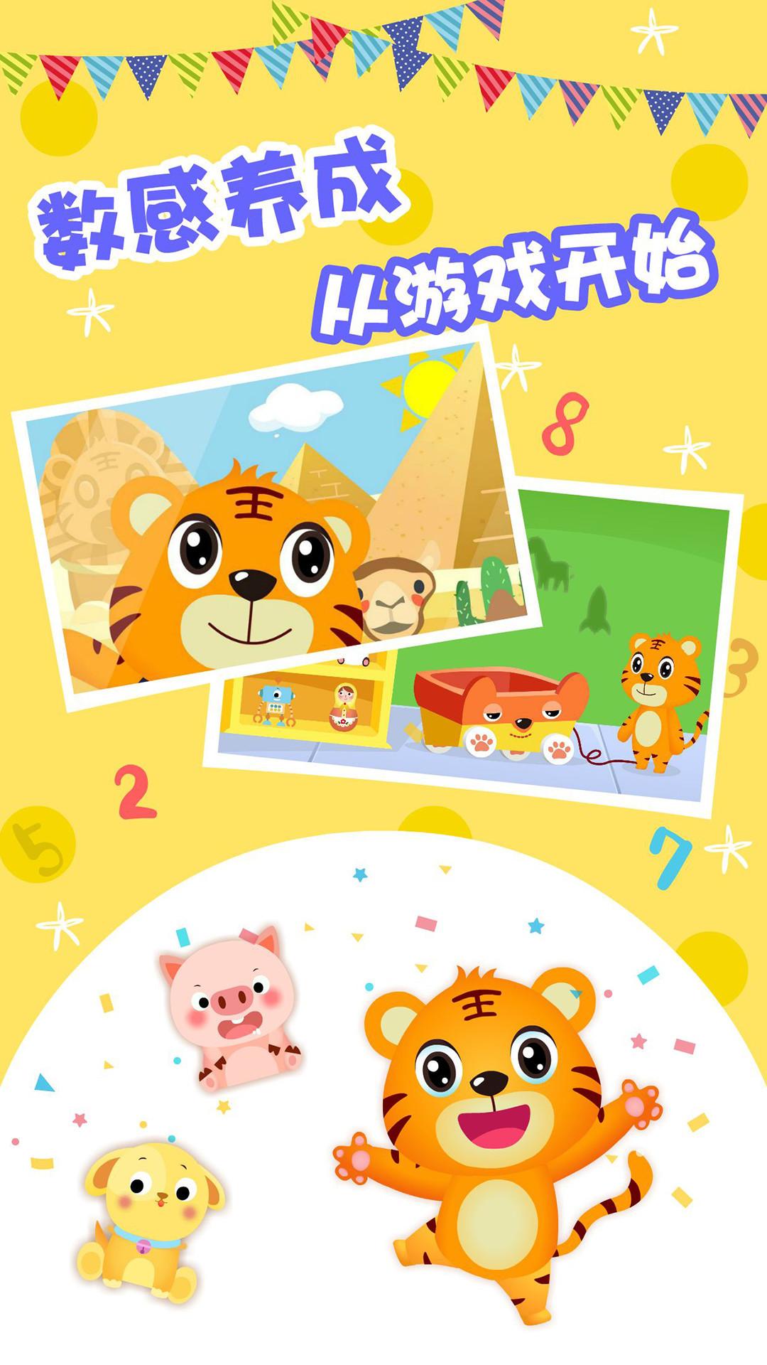 贝乐虎数学app图3