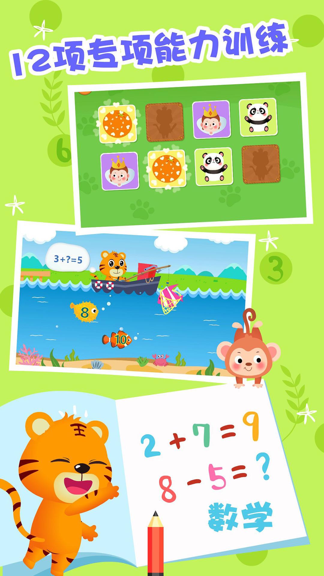 贝乐虎数学app图1