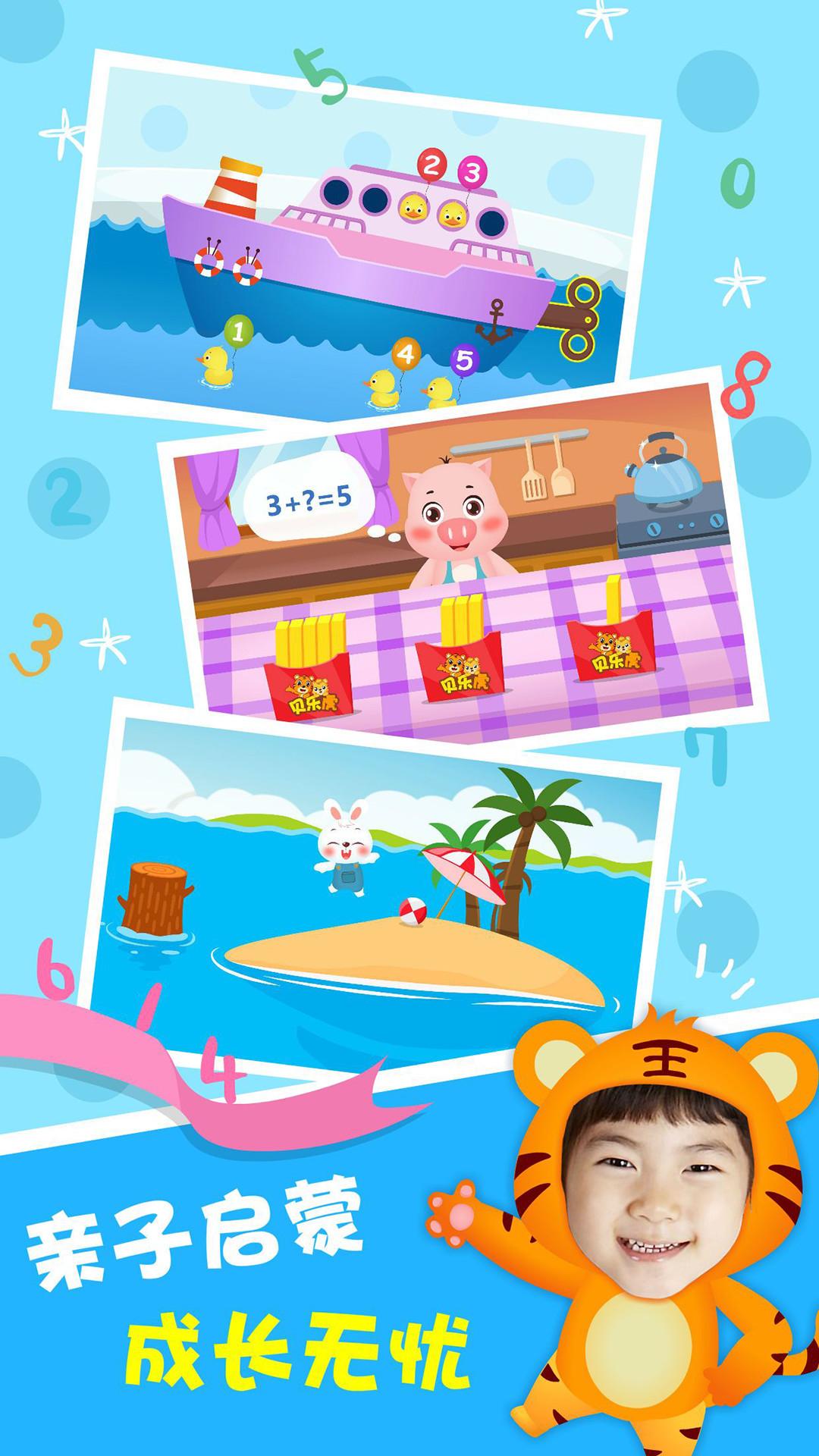 贝乐虎数学app下载安装图片1