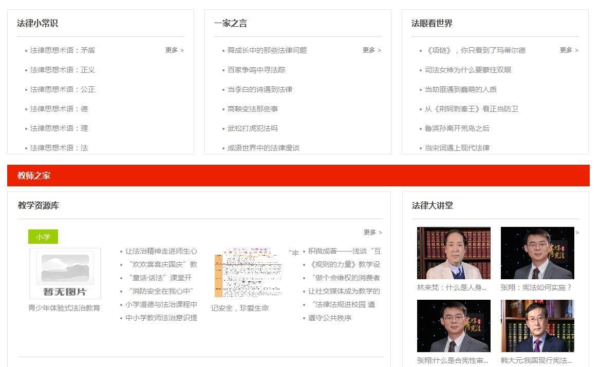 宪法小卫士登录平台图3