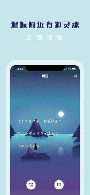 焉语app图1