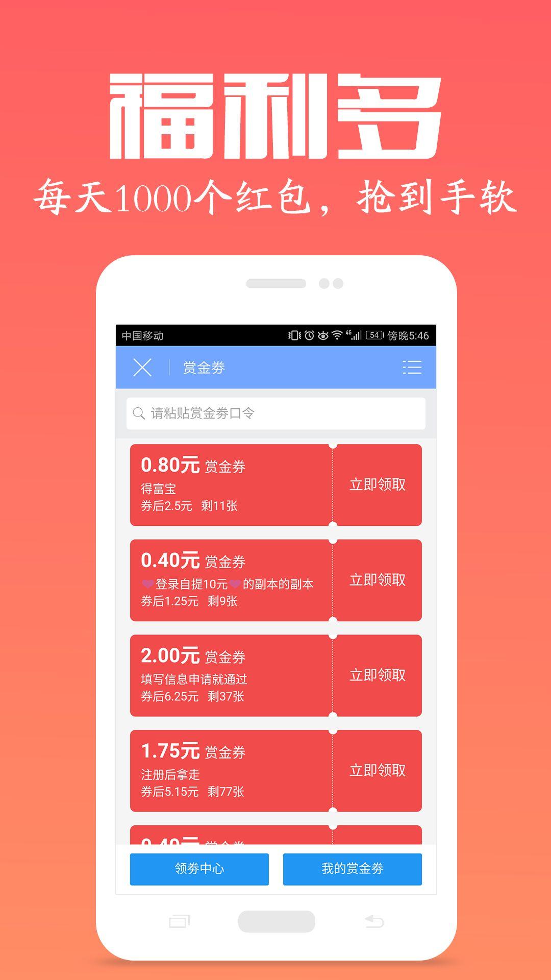 众人帮app苹果版ios官方网站下载图片1