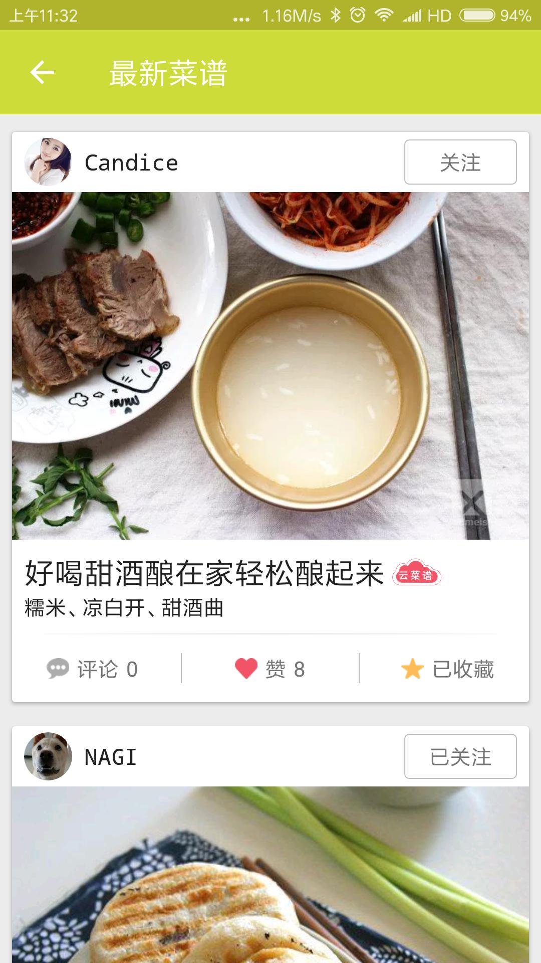西顿美食app图3