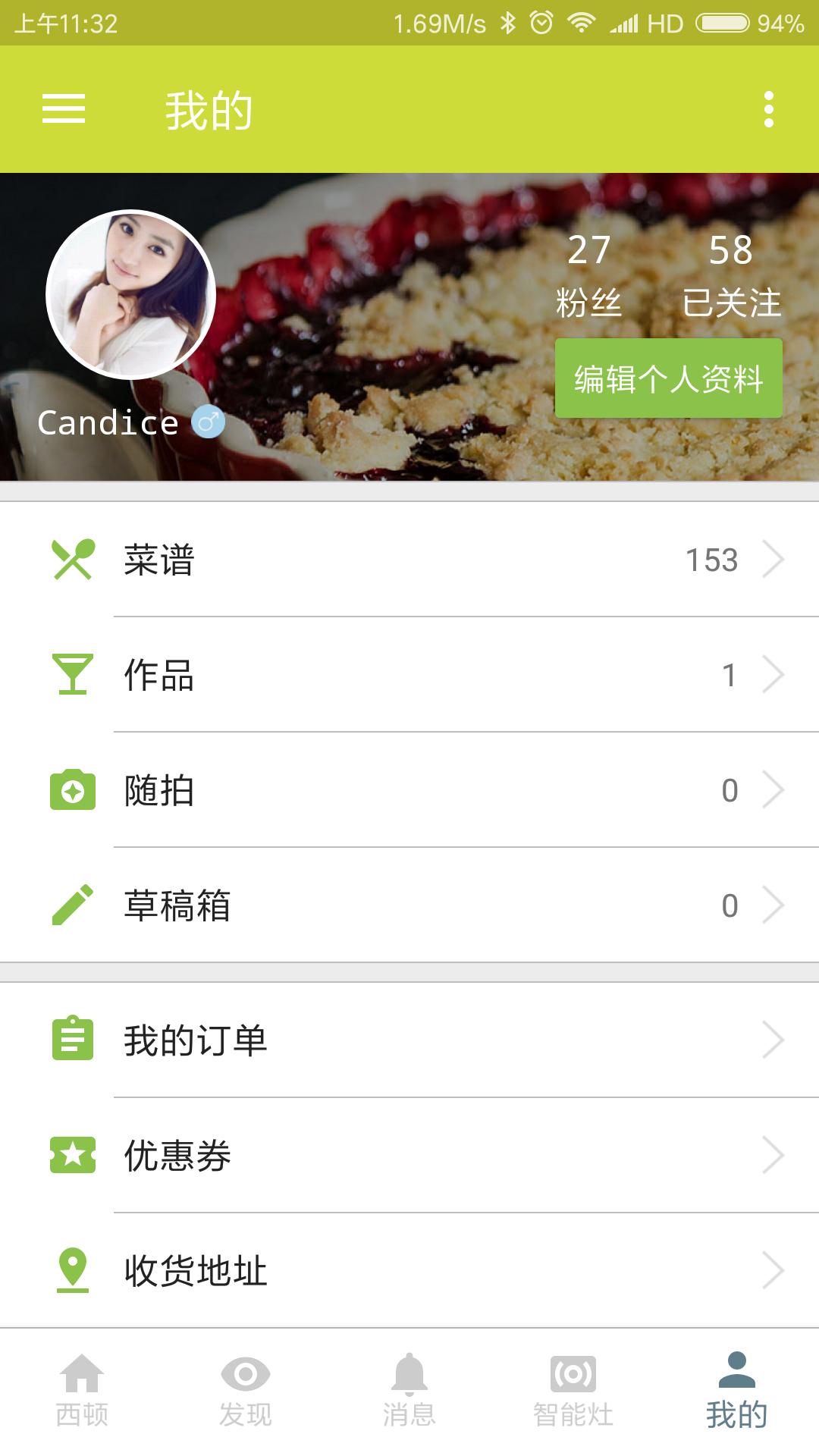 西顿美食app图2