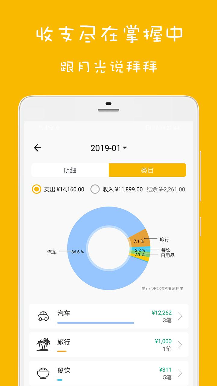 歡樂記賬app圖3