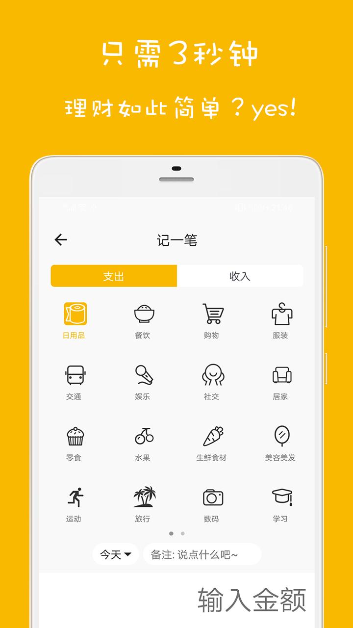 歡樂記賬app圖2