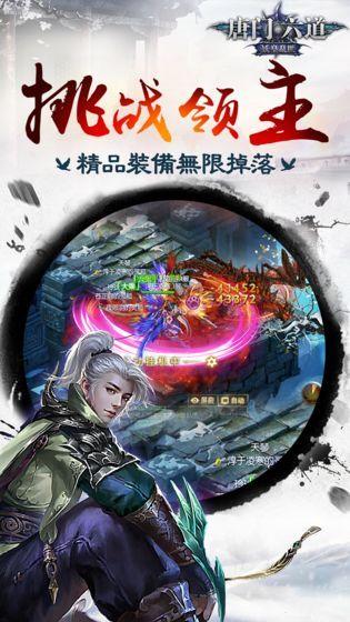唐门六道之江湖剑心手游图1