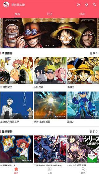 新世界動漫官網版圖3