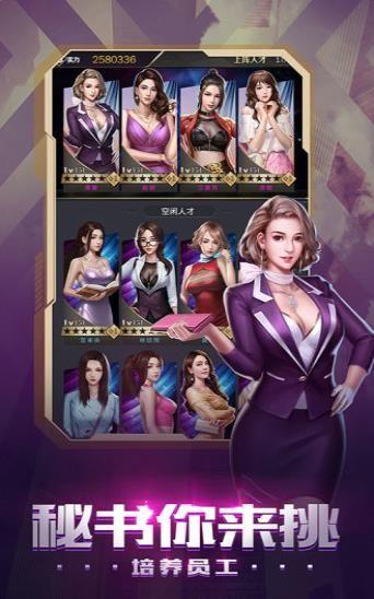 商道高手之養成記游戲應用寶安卓官網版圖片1