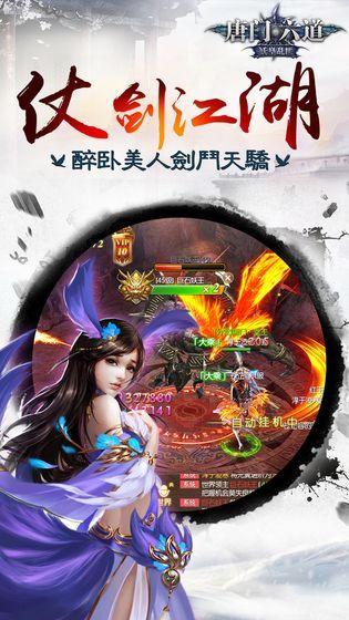 唐门六道之江湖剑心手游图3