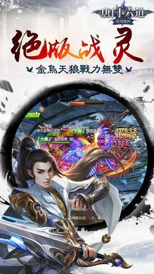 唐门六道之江湖剑心官网版正版手游图片1
