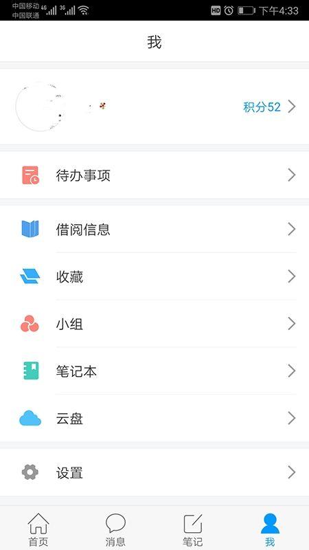 延吉少儿图书馆app官方版下载图片1