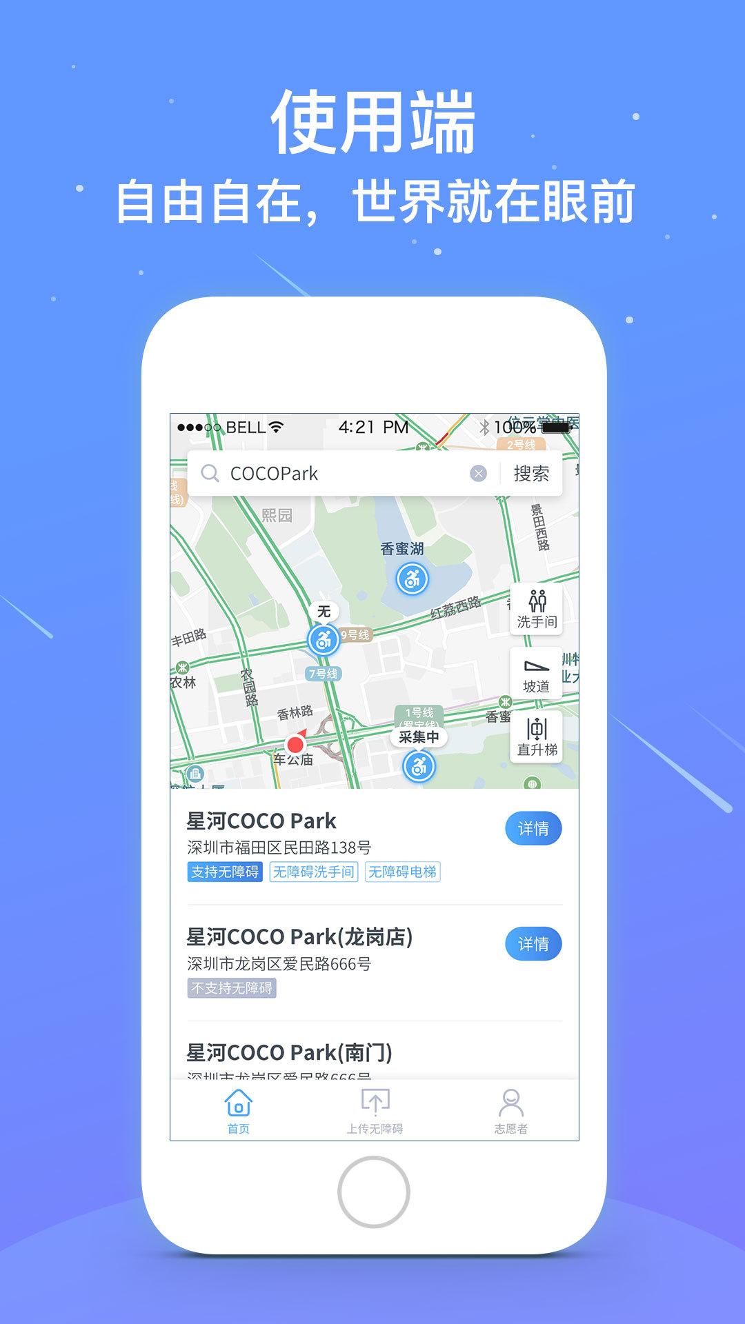 问道地图app 图1
